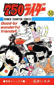 750ライダー【週刊少年チャンピオン版】 (50) 電子書籍版