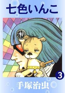 七色いんこ (3) 電子書籍版