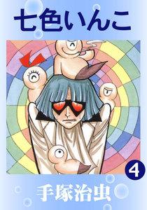 七色いんこ (4) 電子書籍版
