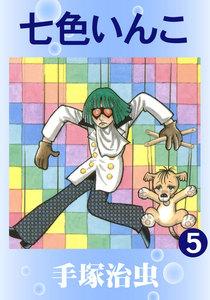 七色いんこ (5) 電子書籍版