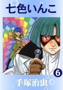 七色いんこ (6) 電子書籍版