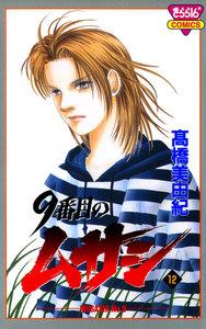 9番目のムサシ (12) 電子書籍版