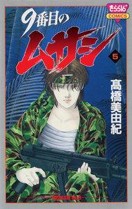 9番目のムサシ (5) 電子書籍版