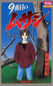 9番目のムサシ (6) 電子書籍版