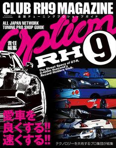 自動車誌MOOK CLUB RH9 Magazine