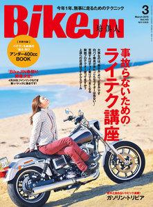 BIKEJIN/培倶人 2015年3月号