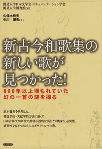 新古今和歌集の新しい歌が見つかった! 電子書籍版