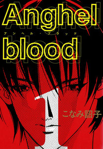 Anghel blood 1巻