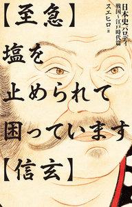 【至急】塩を止められて困っています【信玄】 日本史パロディ 戦国~江戸時代篇