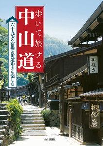 歩いて旅する中山道