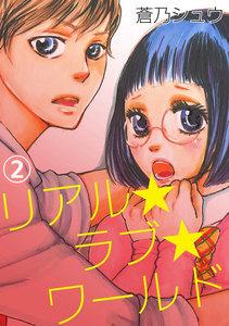 リアル★ラブ★ワールド 2巻