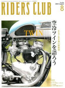 RIDERS CLUB 2010年8月号 No.436
