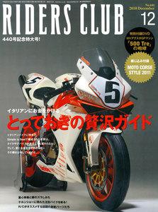 RIDERS CLUB 2010年12月号 No.440