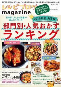 レシピブログmagazine Vol.11 冬号