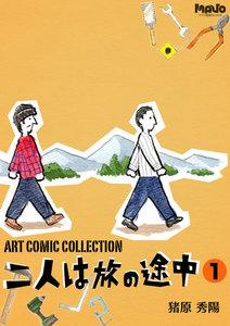 猪原秀陽 Art Comic Collection 二人は旅の途中 1巻