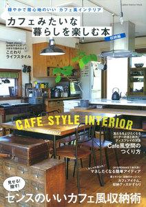 カフェみたいな暮らしを楽しむ本 収納編