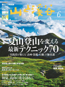月刊山と溪谷 2017年6月号