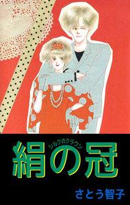 絹の冠-シルクのクラウン- 電子書籍版