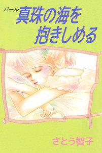 真珠の海を抱きしめる 電子書籍版