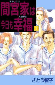間宮家は今日も幸福 (1) 電子書籍版