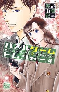 パズルゲーム☆トレジャー 4巻