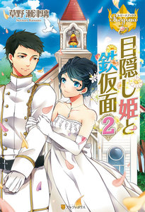 目隠し姫と鉄仮面2 電子書籍版