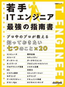 若手ITエンジニア 最強の指南書 電子書籍版
