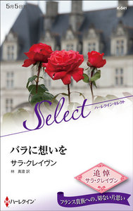 バラに想いを 電子書籍版