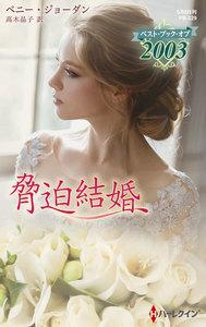 脅迫結婚【ハーレクイン・プレゼンツ作家シリーズ別冊版】