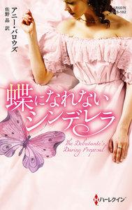 蝶になれないシンデレラ 電子書籍版