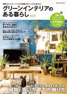 グリーンインテリアのある暮らし Vol.2