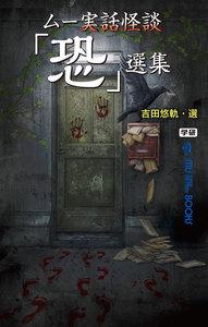 ムー実話怪談「恐」選集