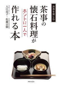 茶事の懐石料理がホントに一人で作れる本