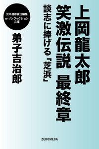 上岡龍太郎笑激伝説 最終章 談志に捧げる「芝浜」