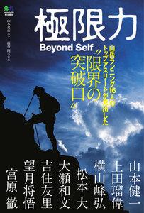 エイ出版社の書籍 極限力 Beyond Self