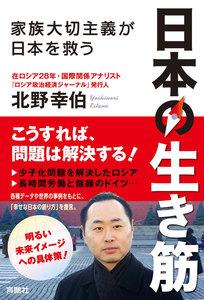 日本の生き筋ー家族大切主義が日本を救うー 電子書籍版