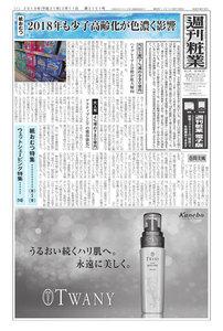 週刊粧業 第3151号