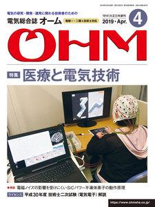 OHM2019年4月号 電子書籍版