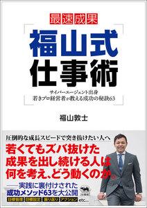 福山式仕事術 電子書籍版