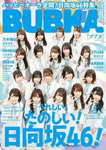 BUBKA(ブブカ)2019年5月号(4月13日発売)