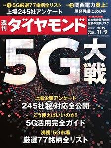 週刊ダイヤモンド 2019年11月9日号