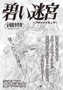 ブラック恋愛SP~碧い迷宮~ 電子書籍版