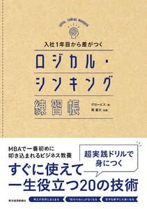 入社1年目から差がつく ロジカル・シンキング練習帳