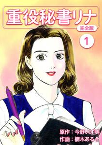 重役秘書リナ【完全版】 (1) 電子書籍版
