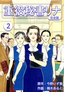 重役秘書リナ【完全版】 (2) 電子書籍版