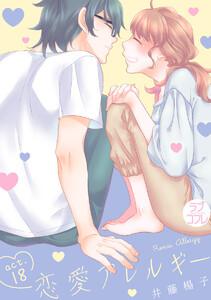 【ラブコフレ】恋愛アレルギー