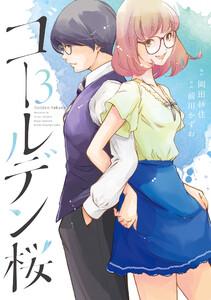 ゴールデン桜 (3) 電子書籍版