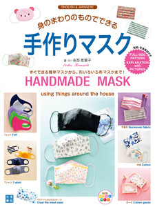 身のまわりのものでできる手作りマスク 電子書籍版