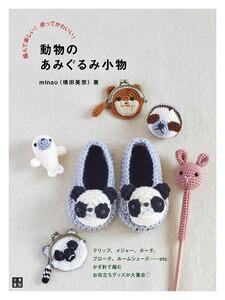 編んで楽しい! 使ってかわいい! 動物のあみぐるみ小物 電子書籍版