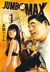 JUMBO MAX~ハイパーED薬密造人~ (1) 電子書籍版
